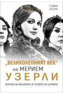 """""""Великолепният век"""" на Мерием Узерли"""