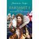 Eлизабет I: Любовта на кралицата-девственица