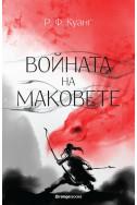 Войната на маковете Кн. 1