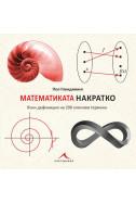 Математиката накратко