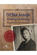 Татяна Лолова. Дневници & делници (Колекционерско издание)
