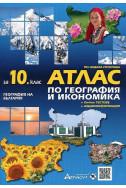Атлас по география и икономика за 10. клас  + онлайн тестове + аудиоинформация