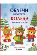 Облечи мечетата Коледа: Книга със стикери
