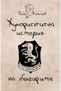 Хумористична историята на българите
