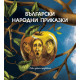 Български народни приказки: седем избрани произведения