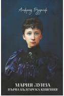 Мария Луиза: Първа българска княгиня