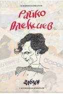 Райко Алексиев. Албум: 150 избрани карикатури с исторически коментари