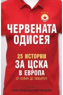 Червената одисея: 25 истории за ЦСКА в Европа