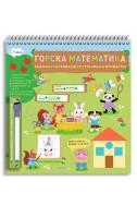 Горска математика: Книжка с изтриващи се страници и флумастер
