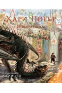 Хари Потър и Огненият бокал Кн. 4 (илюстровано издание)
