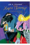 Хари Потър и Философският камък Кн. 1 (юбилейно издание)