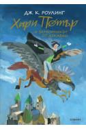Хари Потър и затворникът от Азкабан Кн. 3 (юбилейно издание)
