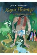 Хари Потър и Орденът на феникса Кн. 5 (юбилейно издание)