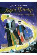Хари Потър и Нечистокръвния принц Кн. 6 (юбилейно издание)