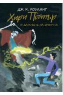 Хари Потър и Даровете на Смъртта Кн. 7 (юбилейно издание)