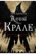Алчни крале Кн. 2