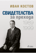Свидетелства за прехода (1989-1999)