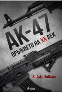 АК-47: Оръжието на XX век