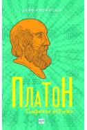 Платон: Графична история