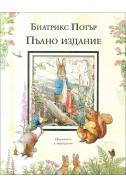 Биатрикс Потър: Пълно издание