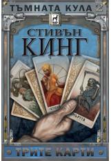 Трите карти Кн. 2