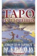 Таро на търсещия (карти)