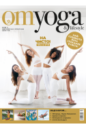 OM Yoga & Lifestyle, брой 17