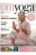 OM Yoga & Lifestyle, брой 15