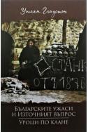 Българските ужаси и Източният въпрос: Уроци по клане