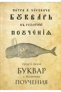 Рибен буквар (фототипно издание)
