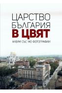 Царство България в цвят: Албум със 140 фотографии