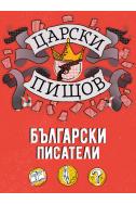 Царски пищов: Български писатели
