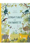 Чарлз Дарвин. Произход на видовете (адаптирано издание)