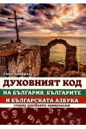 Духовният код на България, българите и българската азбука според духовната нумерология
