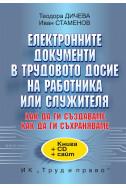 Eлектронните документи в трудовото досие на работника или служителя