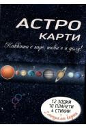 Астро Карти: Каквото е горе,това е и долу!