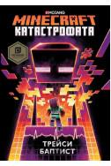 Minecraft: Катастрофата Кн. 2