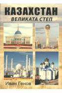 Казахстан: великата степ