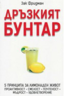 Дръзкият бунтар. Петте принципа за лимонаден живот