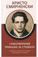 Христо Смирненски - Стихотворения. Приказки за стълбата (произведения и анализи)