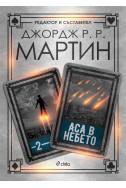 Аса в небето кн.2
