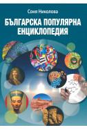 Българска популярна енциклопедия