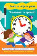 Часовникът и времето