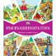 Във вълшебната гора: Горската детска градина + Горската гара