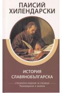 История Славянобългарска - произведения и анализи