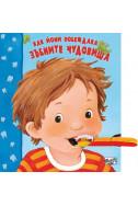 Как Йони побеждава зъбните чудовища