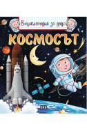 Космосът - енциклопедия за деца