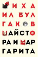 Майстора и Маргарита м.к. (изд.Кръг)
