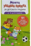 Моята забавна книжка за детската градина (от 5 до 6 г.)