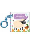 Нашите приятели животните - картонена книжка за най-малките